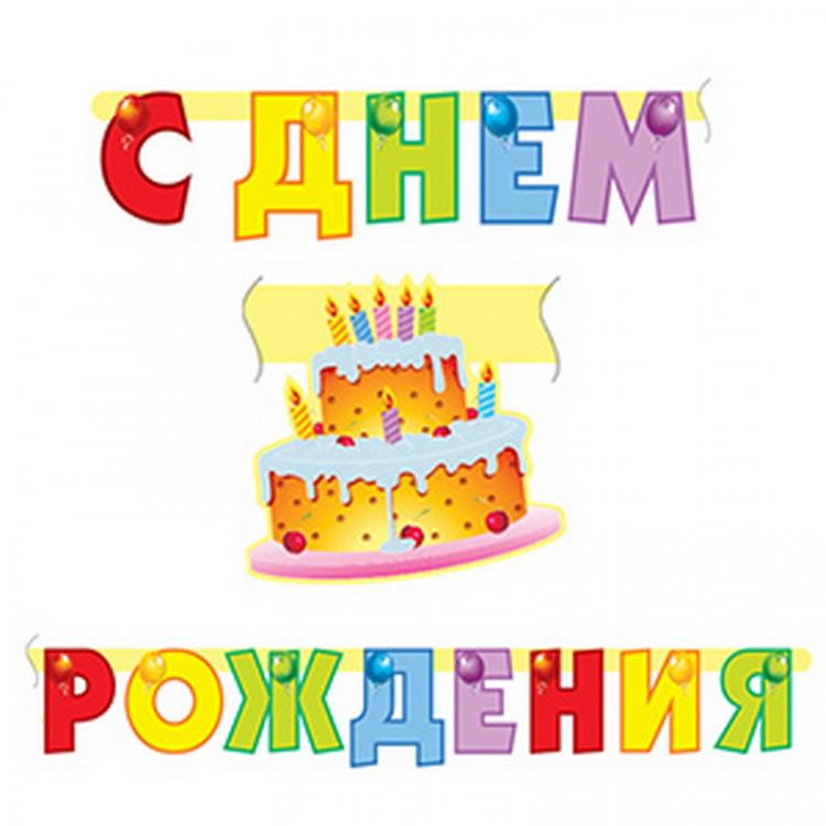 Поздравления с днем рождения на букву